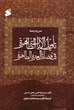 تاویل الآیات الظاهره فی فضائل العتره الطاهره