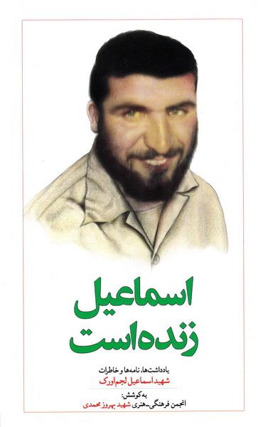 اسماعیل زنده است: یادداشت ها، نامه ها و خاطرات شهید اسماعیل لجم اورک