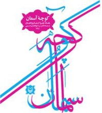 کوچه آسمان: هفتاد نجوا از مفاتیح الجنان