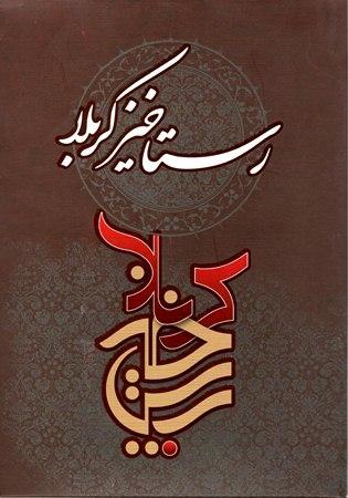 رستاخیز کربلا: مجموعه کتاب ویژه خانواده (کودکان و بزرگسالان) با موضوع امام حسین علیه الاسلام و عاشورا (دوره هفت جلدی)