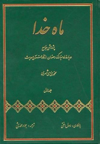 ماه خدا پژوهشی جامع درباره ماه مبارک رمضان از نگاه قرآن و حدیث (دوره دو جلدی)
