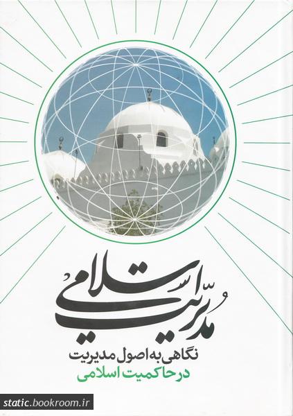 نگاهی به اصول مدیریت در حاکمیت اسلامی