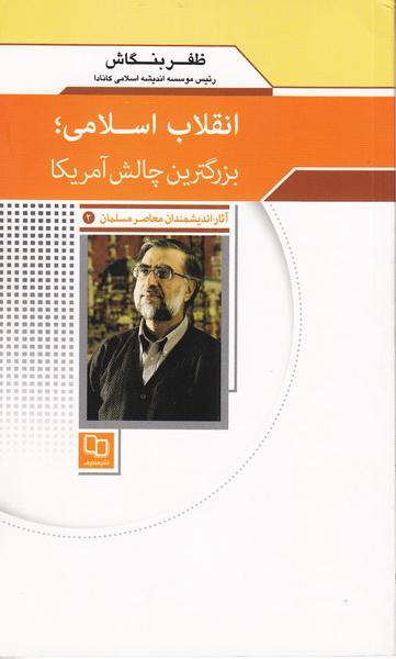 آثار اندیشمندان معاصر مسلمان 2 (ظفر بنگاش): انقلاب اسلامی؛ بزرگترین چالش آمریکا