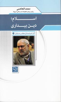 آثار اندیشمندان معاصر مسلمان 3 (محمد العاصی): اسلام، دین بیداری