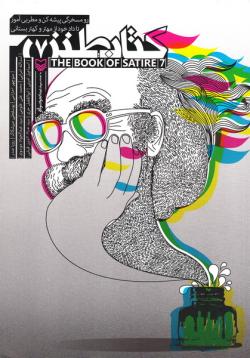کتاب طنز - جلد هفتم = The book of satire 7