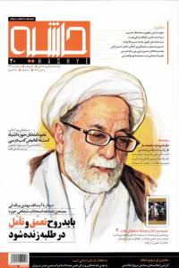 ماهنامه فرهنگی و اجتماعی حاشیه شماره 20