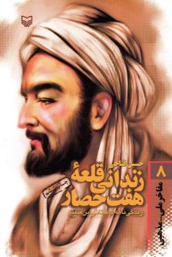 مفاخر ملی - مذهبی 8: زندانی قلعه هفت حصار (زندگی نامه داستانی ابن سینا)
