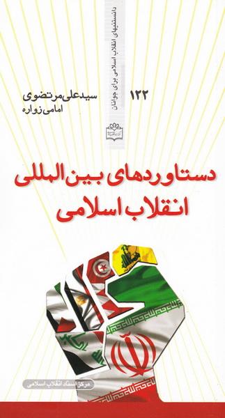 دانستنیهای انقلاب اسلامی برای جوانان 122: دستاوردهای بین المللی انقلاب اسلامی