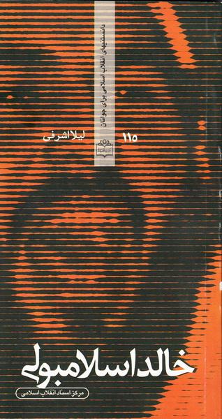 دانستنیهای انقلاب اسلامی برای جوانان 115: خالد اسلامبولی