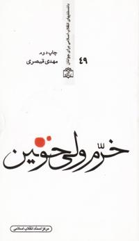 دانستنیهای انقلاب اسلامی برای جوانان 49: خرم ولی خونین