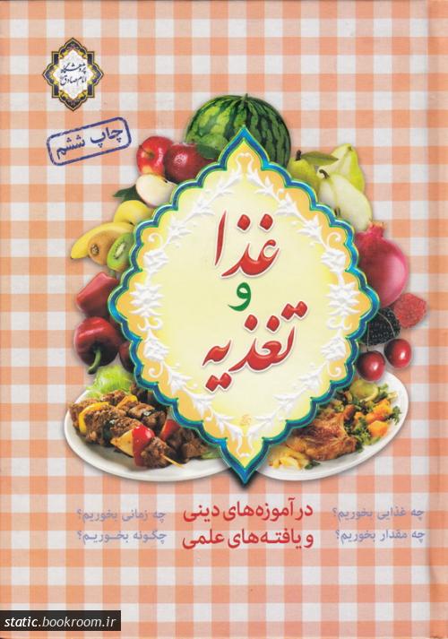 غذا و تغذیه در آموزه های دینی و یافته های علمی