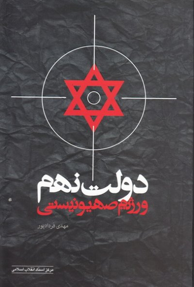 دولت نهم و رژیم صهیونیستی