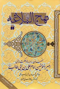 نهج البلاغه: سخنان و نامه ها و حکمت های امیرالمومنین امام علی بن ابی طالب (ع)