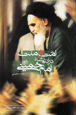 امت و ملت در اندیشه ی امام خمینی (ره)