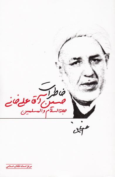 خاطرات حجت الاسلام و المسلمین حسین آقاعلیخانی