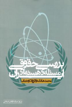 بررسی حقوقی مسئله ی هسته ای ایران