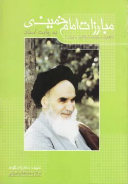 مبارزات امام خمینی از هجرت به فرانسه تا بازگشت به ایران به روایت اسناد