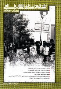 نقد تاریخ نگاری انقلاب اسلامی - کتاب هفتم