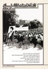 نقد تاریخ نگاری انقلاب اسلامی - کتاب هشتم