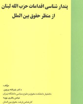 بررسی ابعاد حقوقی فعالیت های حزب الله لبنان در یک کتاب