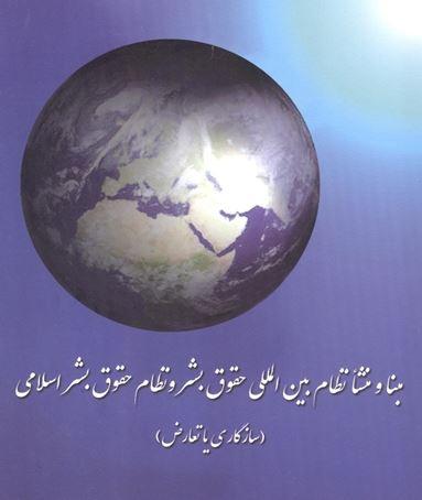 نگاهی به حقوق بشر در نظام بین المللی و اسلام در یک کتاب