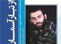 خاطرات و زندگی نامه یکی از شهدای مبارزه با گروهک پژاک منتشر شد
