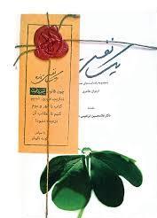 کتاب «یک نفس تازه» با مقدمه ابراهیمی دینانی رونمایی می شود