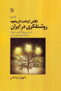 نگاهی کوتاه به تاریخچه روشنفکری در ایران - جلد دوم: نسل دوم روشنفکری مشروطه و روشنفکری دوران پهلوی