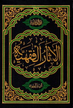 الاثار الفقهیه - المجلد الثانی: الرسائل الفقهیه