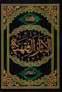 الاثار الفقهیه - المجلد الثالث: ملکیه الارض و الثروات الطبیعیه فی الفقه الاسلامی (دراسه فقیه مقارنه)