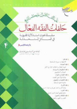 حلقات الفقه الفعال: سلسله بحث های استدلالی فقهی در مسائل مستحدثه - جلد چهارم