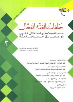 حلقات الفقه الفعال: سلسله بحث های استدلالی فقهی در مسائل مستحدثه - جلد دوم