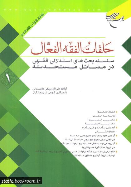حلقات الفقه الفعال: سلسله بحث های استدلالی فقهی در مسائل مستحدثه - جلد اول