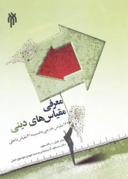 معرفی مقیاس های دینی (121 مقیاس خارجی به ضمیمه 21 مقیاس داخلی)