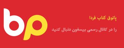 معرفی کتاب های پیشنهادی در کانال رسمی بیسفون