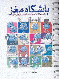 باشگاه مغز 1: کتاب آموزش و تمرین برای تقویت و بازتوانی مغزی در شانزده پله