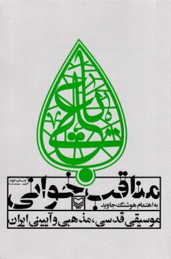 مناقب خوانی (موسیقی قدسی، مذهبی و آیینی ایران)