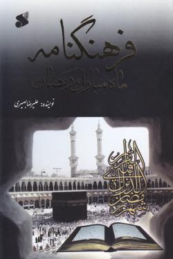 فرهنگنامه ماه مبارک رمضان
