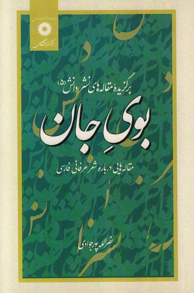 بوی جان: مقاله های درباره شعر عرفانی فارسی