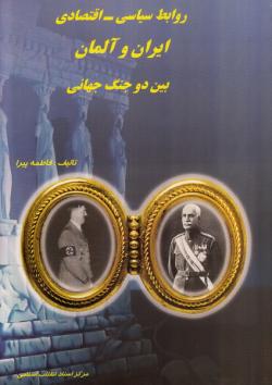 روابط سیاسی - اقتصادی ایران و آلمان (بین دو جنگ جهانی)