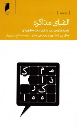 الفبای مذاکره: راهبردهای برد - برد به زبان ساده و کاربردی