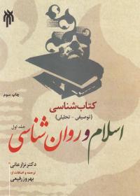 کتاب شناسی توصیفی - تحلیلی اسلام و روان شناسی