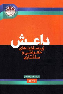 داعش: زیر ساخت های معرفتی و ساختاری - جلد اول