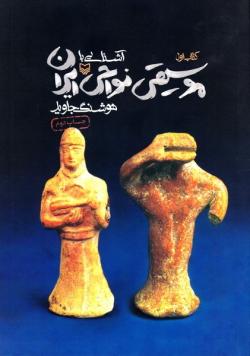 آشنایی با موسیقی نواحی ایران - کتاب اول