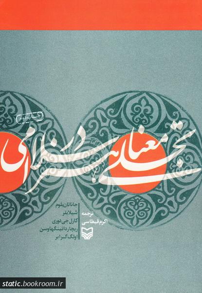 تجلی معنا در هنر اسلامی