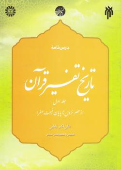 درس نامه تاریخ تفسیر قرآن - جلد اول: از عصر نزول تا پایان غیبت صغرا