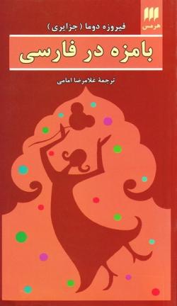 بامزه در فارسی (متن کامل)