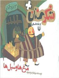 شکرستان و یک داستان: مرغ ها و سیل ها