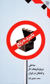نابرده رنج: مباحثی درباره فرهنگ کار و اشتغال در ایران