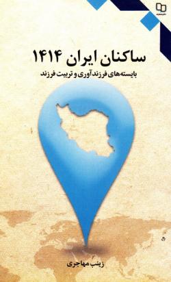 ساکنان ایران 1414: بایسته های فرزندآوری و تربیت فرزند